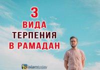 Рамадан воспитывает в человеке 3 вида терпения