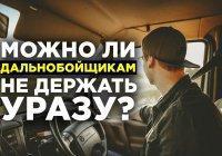 Могут ли водители-дальнобойщики не соблюдать пост в Рамадан?