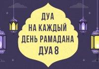 Рамадан-2019: дуа, которую дети должны читать за своих РОДИТЕЛЕЙ