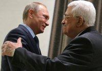 Глава МИД Палестины сообщил о подготовке визита Путина и Аббаса