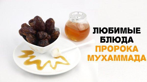 Любимые блюда Посланника Аллаха (ﷺ)
