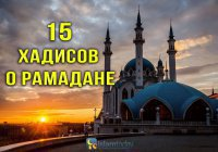 15 хадисов о Рамадане, которые нужно знать ОБЯЗАТЕЛЬНО
