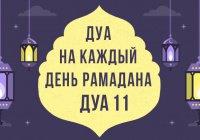 Рамадан-2019: дуа для увеличения УДЕЛА (ризка)