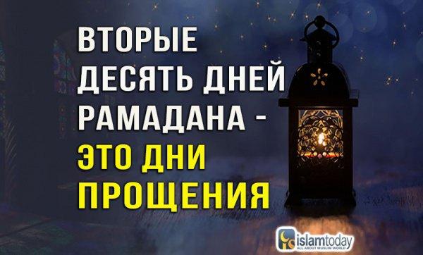 Значимость второй декады Рамадана
