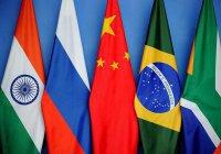 Страны БРИКС обсудят вопросы безопасности