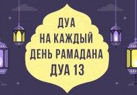 Рамадан-2019: дуа для сдачи экзаменов