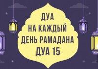 Рамадан-2019: дуа для защиты от ВРАГОВ