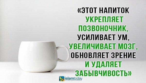 Самый любимый напиток Пророка Мухаммада (мир ему). Что же это?