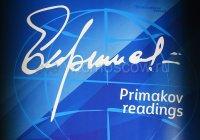 «Примаковские чтения» соберут экспертов из десятков стран