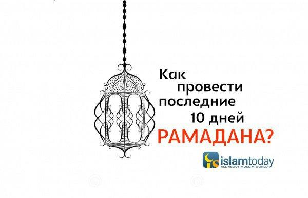 Как провести последние 10 дней Рамадана?
