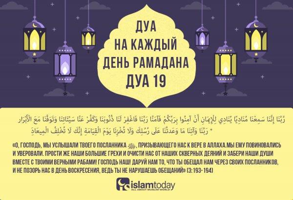 Рамадан-2019: дуа для защиты от греховного