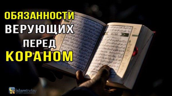 Правила чтения Корана