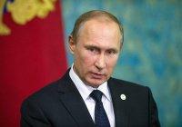 Путин заявил о готовности к равноправному взаимодействию со всеми государствами