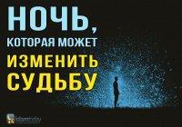 Ночь, которая может изменить вашу жизнь
