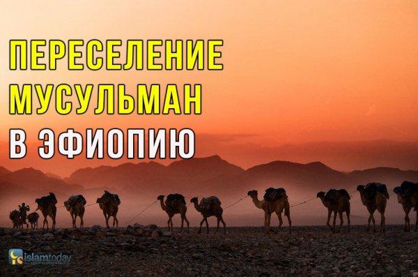 История переселения мусульман в Эфиопию