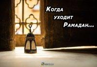 5 дел, которые совершал Пророк (мир ему) в последние 10 дней Рамадана
