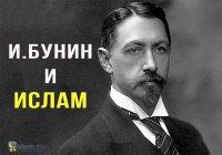 Что писал русский поэт Иван Бунин о ночи Лейлят уль-Кадр?