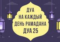 Рамадан-2019: дуа для новообращенных мусульман
