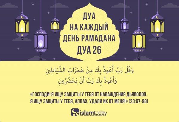 Рамадан-2019: дуа, которая защитит вас от шайтана