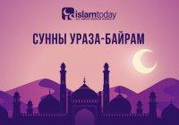 7 Сунн праздника Ураза-байрам (ИНФОГРАФИКА)