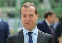Медведев поздравил мусульман с праздником Ураза-байрам
