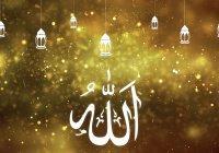 Кто обращается к Аллаху посредством этого Имени, тот получает желаемое