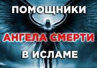 Правда ли, что у ангела смерти есть помощники?