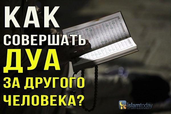 Этикет мольбы за других (Оригинал фото: ALAA BADARNEH/ТАСС)