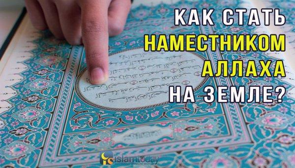 Как стать наместником Аллаха на земле?