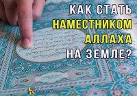 Как простой человек может стать наместником Аллаха?
