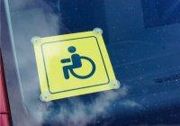 Саудовская Аравия откажется от термина «инвалид»