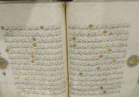 Одну из самых красивых рукописей Корана XVI века презентовали в Боснии