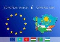 Евросоюз будет развивать отношения с Центральной Азией по-новому