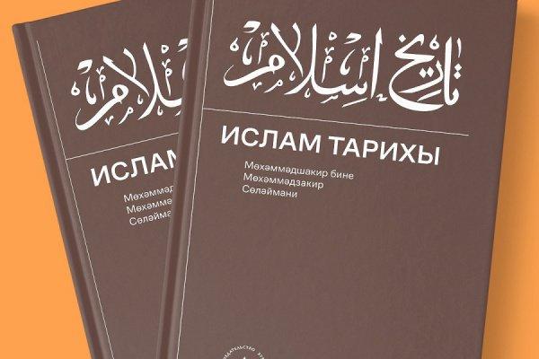 Труд повествует о распространении Ислама и эпохе праведных халифов.