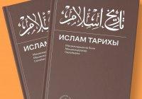 ИД «Хузур» издал четырехтомный труд М.Сулеймани «Ислам тарихы»