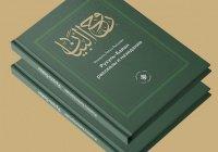 ИД «Хузур» переиздал уникальный тафсир, помогающий понять мудрость аятов Корана