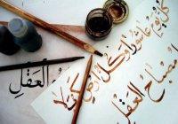 Любовь, красота и исламское искусство