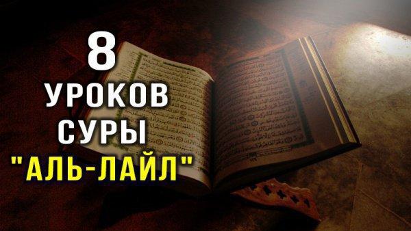 "8 важных уроков суры ""аль-Лайл"""