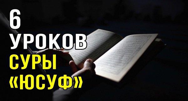 """Раскрываем сокровенные тайны Корана: 6 уроков суры """"Юсуф"""""""