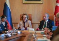Матвиенко встретится с главой турецкого парламента