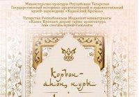 В Казанском Кремле продолжается выставка «Куръан – притяжение гармонии»