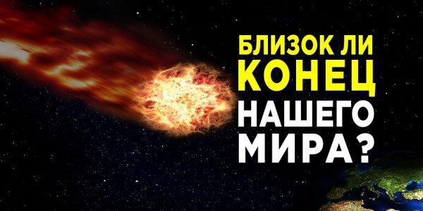 Можно ли узнать дату конца света?