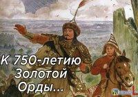 Культура гарема в Золотой Орде и ее влияние на русский быт