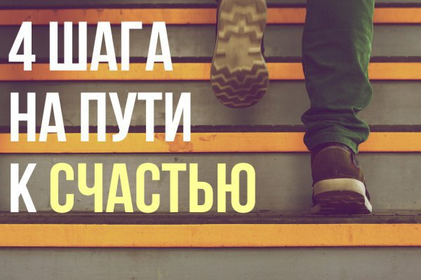 4 простых шага, чтобы стать счастливым