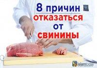 Почему в Исламе запрещено употребление свинины?