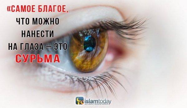 Наносите сурьму на глаза, ибо это укрепляет зрение
