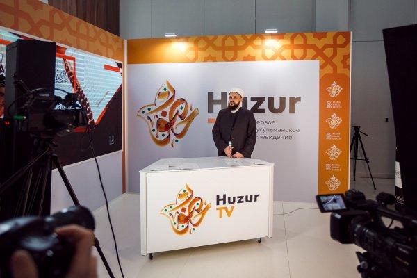 «Хузур ТВ» – первое мусульманское телевидение России.
