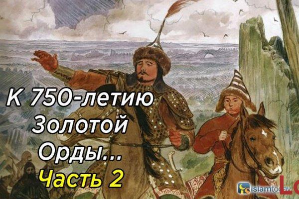 Почта России - наследница Золотой Орды