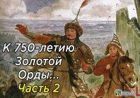 Как Золотая Орда оказала влияние на появление почты в России
