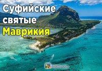 Мусульманская история острова Маврикия